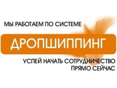❇️ Дропшиппинг для интернет-магазинов в Москве